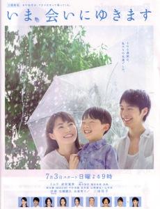 Plakat promujący Ima, ai ni yukimasu